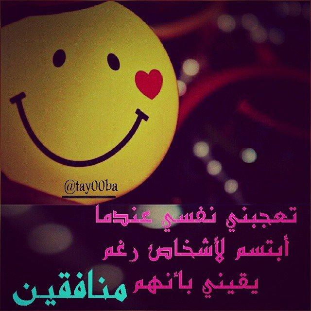 تعجبني نفسي عندما ابتسم لاشخاص رغم يقيني بانهم #منافقين