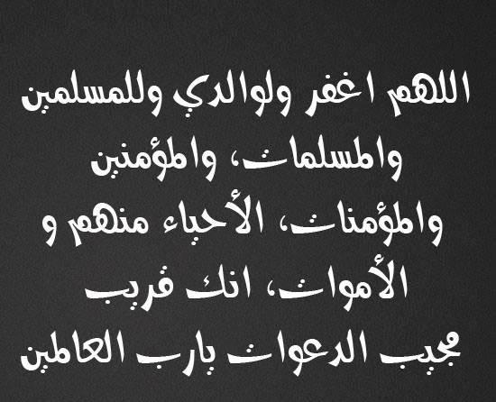 اللهم اغفر ولوالدي وللمسلمين والمسلمات، والمؤمنين والمؤمنات، الأحياء منهم والأموات، انك قريب مجيب الدعوات يارب العالمين #دعاء