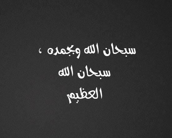 سبحان الله وبحمده ، سبحان الله العظيم #دعاء