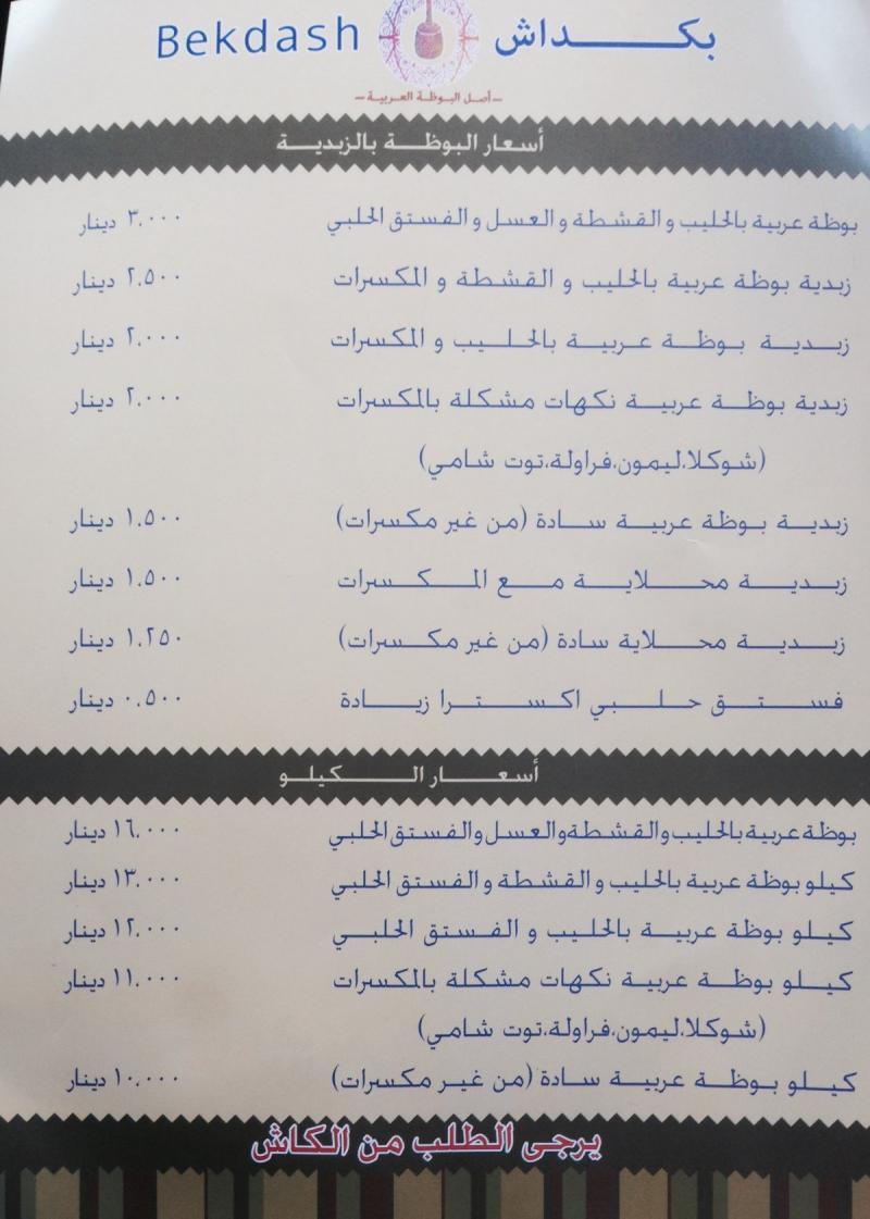 قائمة أسعار محل بوظة #بكداش في شارع المدينة المنورة في #عمان