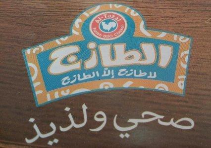 مطعم الطازج العلية شارع التخصصى #الرياض