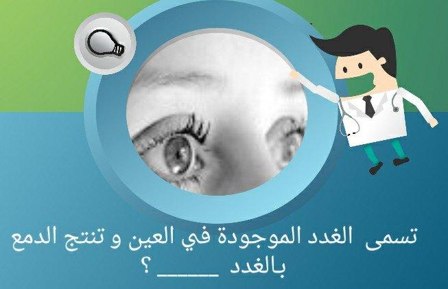 ماذا تسمى الغدد الموجودة في العين وتنتج الدمع؟ #لغز