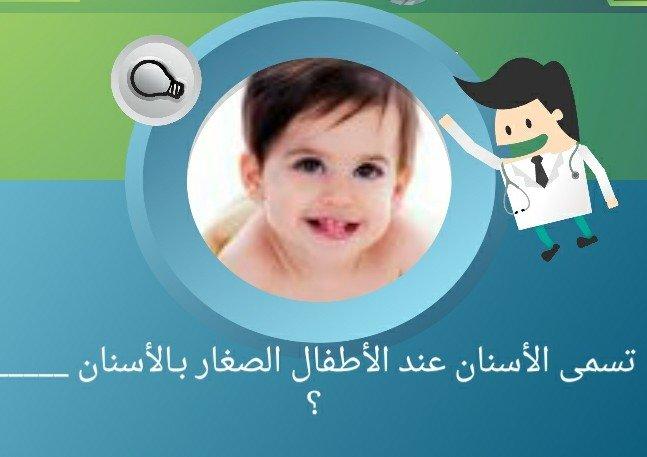ماذا تسمى الأسنان عند الأطفال الصغار؟ #لغز