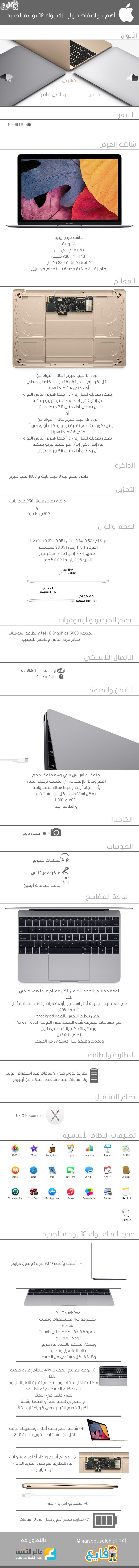 #انفوجرافيك أهم مواصفات جهاز ماك بوك 12 بوصة الجديد