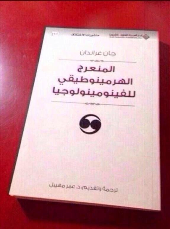 من الواضح انه الكتاب مهم وعميق جدا