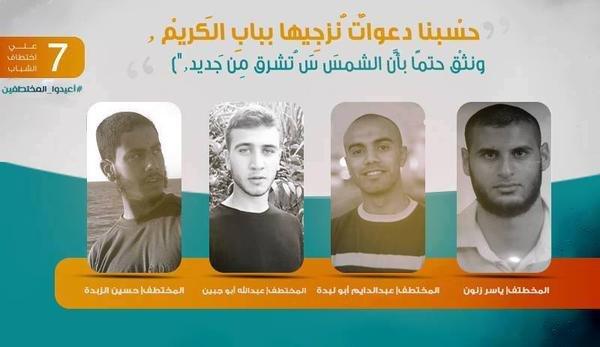 اختطفتهم اليد الأثمة خلال سفرهم عبر #معبر_رفح للدراسة والعلاج #غزة المختطفين في #مصر #اعيدوا_المختطفين