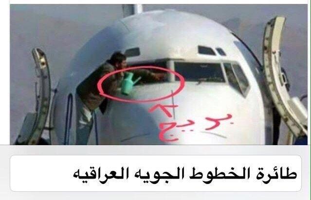 تطبيق تكنولوجيا جديدة لتنظيف الطائرات في #العراق