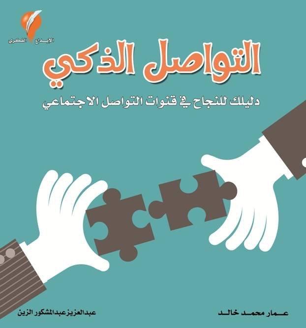 كتاب التواصل الذكي - دليل متميز لعالم قنوات الاتصال الاجتماعي
