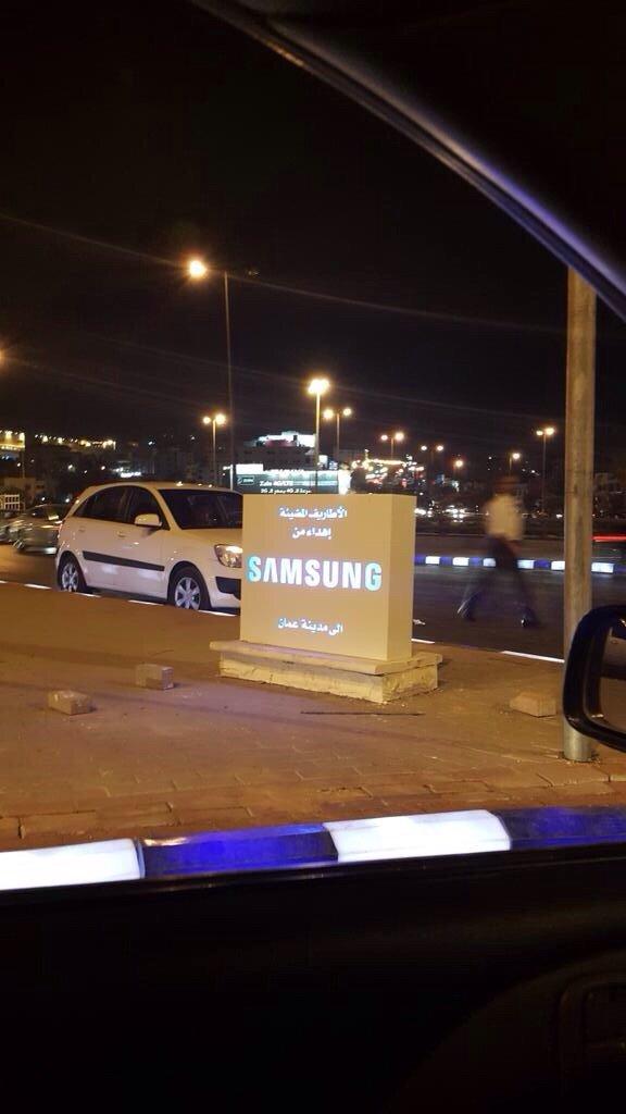 شركة #سامسونج تضع أرصفة مضيئة في #عمان