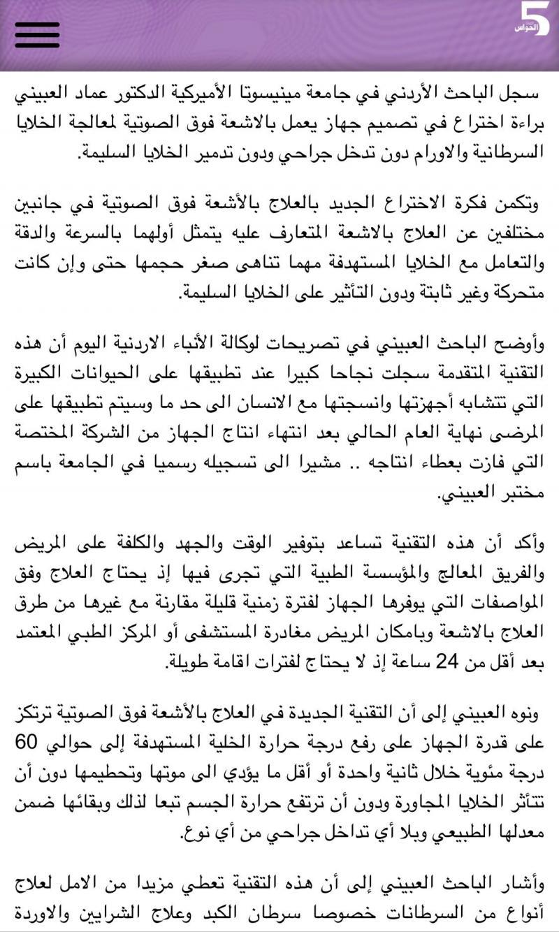 أردني يسجل براءة اختراع لعلاج الأورام السرطانية #صحة #الأردن