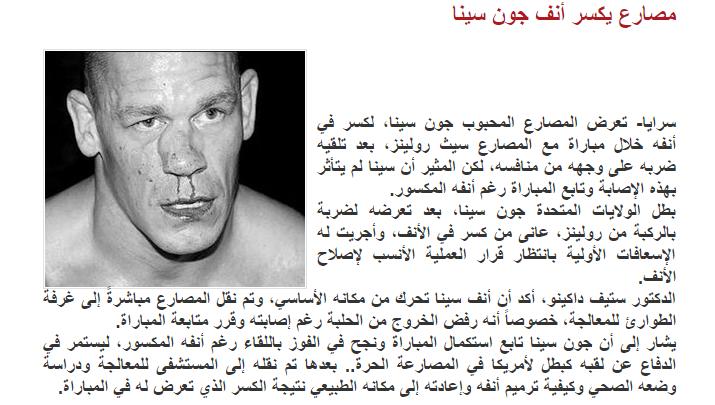 مصارع يكسر أنف جون سينا