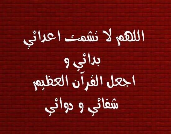 اللهم لا تشمت اعدائي بدائي واجعل القرآن العظيم شفائي و دوائي #دعاء