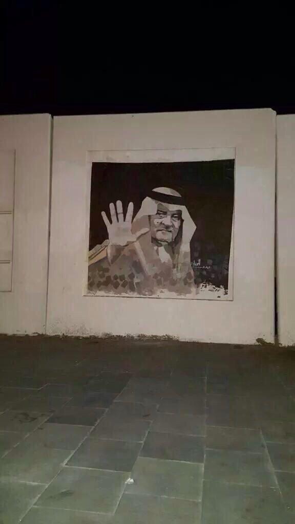 جدارية للفقيد الأمير #سعود_الفيصل في #جدة من رسم @bader_almohiawy