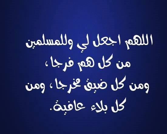 اللهم اجعل لي وللمسلمين من كل هم فرجا، ومن كل ضيق مخرجا، ومن كل بلاء عافية #دعاء