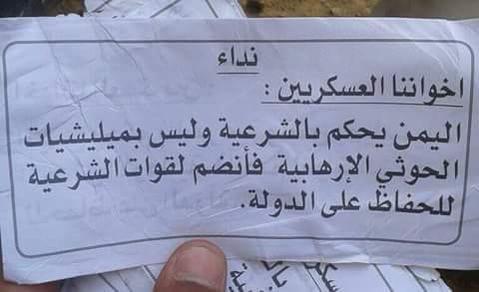 منشورات قوات التحالف تدعو العسكريين للانضمام للشرعية #اليمن #السهم_الذهبي - صورة ١