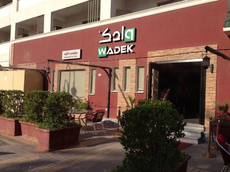 مطعم وادك ، العلية ، شارع عبد الله الحمدان (شارع عبد الواحد الكريمي) #الرياض