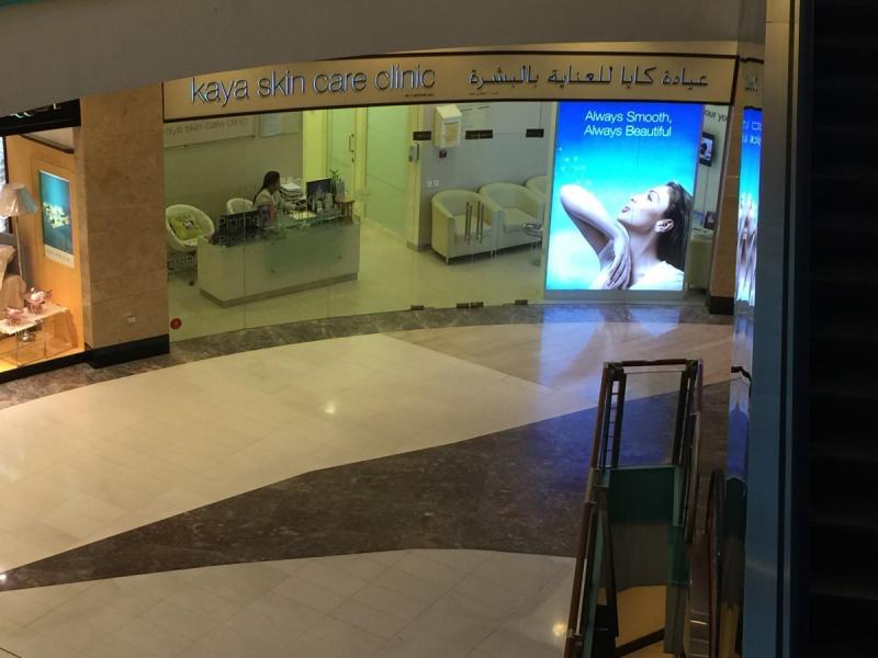 عيادة كايا للعناية بالبشرة #أبوظبي مول الطابق الأرضي