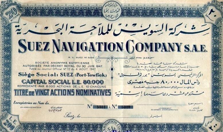 سند تسجيل شركة السويس للملاحة البحرية #مصر