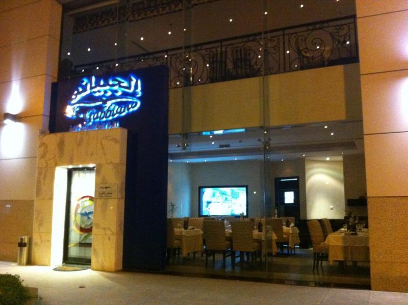 مطعم الجابيانو خالد بن يزيد بن معاوية بن أبي سفيان ، العلية #الرياض