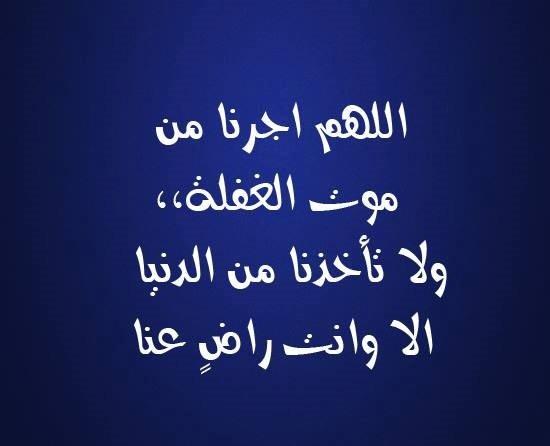 اللهم اجرنا من موت الغفلة،، ولا تأخذنا من الدنيا الا وانت راضٍ عنا