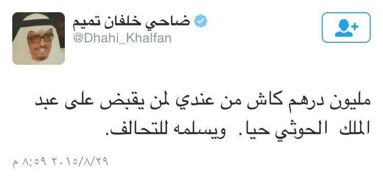 ضاحي خلفان @dhahi_khalfan يرصد مليون درهم لمن يقبض على #عبدالملك_الحوثي ويسلمه لقوات التحالف