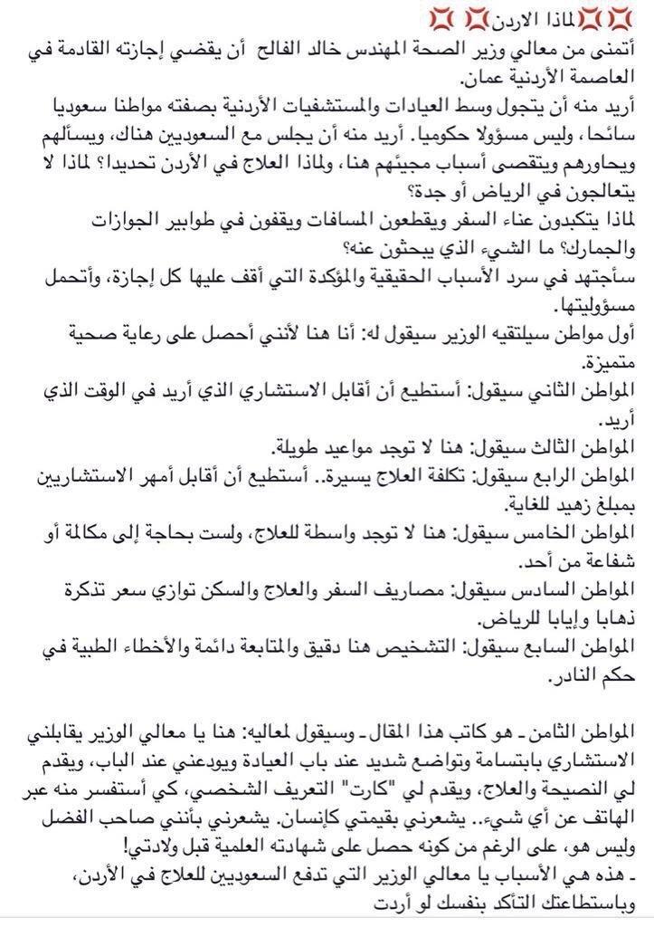 مواطن سعودي يشرح لوزير الصحة السعودي سبب ذهاب السعوديين للعلاج في #الأردن