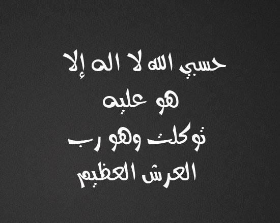 حسبي الله لا اله إلا هو عليه توكلت وهو رب العرش العظيم #دعاء
