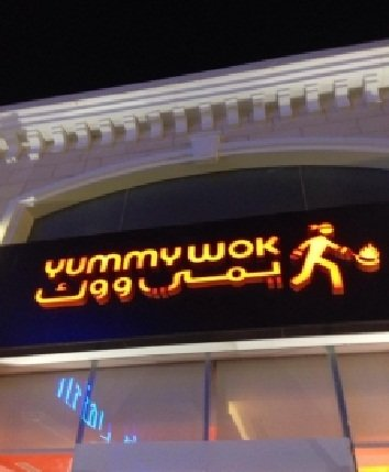 مطعم يمى ووك - النخيل حطين بلازا ، شارع الأمير تركى بن عبد العزيز الأول #الرياض