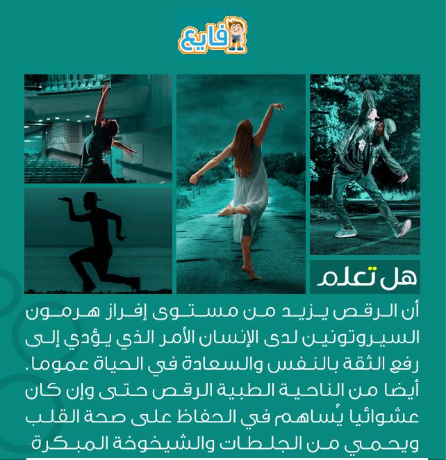 #هل_تعلم ان الرقص يزيد من هرمون السيروتونين لدى الانسان الذي يؤدي الى رفع الثقه بالنفس و السعاده ...