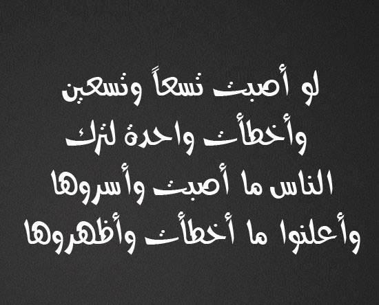  لو أصبت تسعاً وتسعين وأخطأت واحدة لترك النـاس ما أصبت وأسروها وأعلنوا ما أخطأت وأظهروها #دعاء