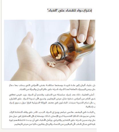 إختراع دواء للقضاء على الغباء
