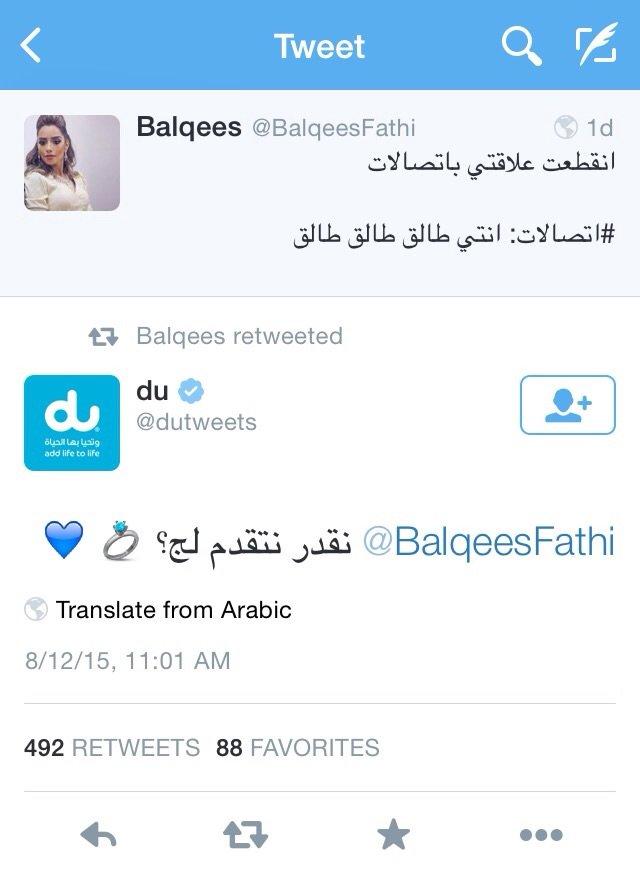 شركة @dutweets تعرض خدماتها بشكل مميز كرد على تغريدة @balqessfathi