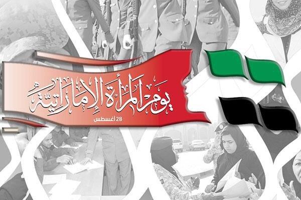 #يوم_المرأة_الإماراتية #الإمارات