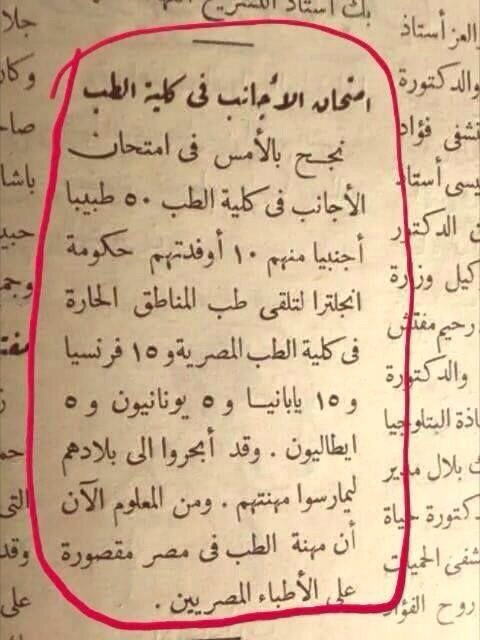 عندما كنا عظماء #مصر
