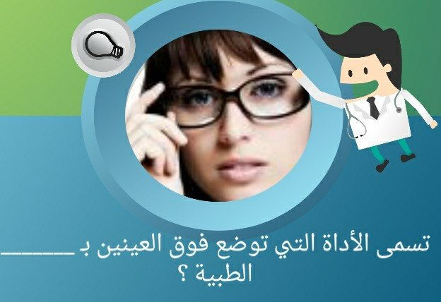 ماذا تسمى الأداة الطبية التي توضع فوق العينين؟ #لغز