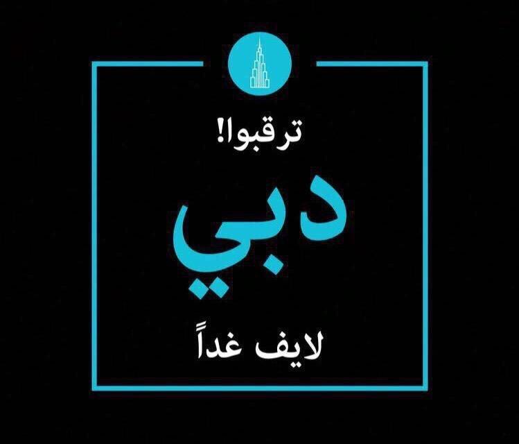 #دبي_لايف للمرة الثانية على #سناب_شات يوم الغد ٢٦ أغسطس ٢٠١٥