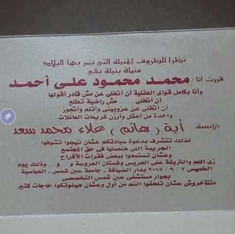 كرت دعوة لحضور عرس نهفه #الاردن #نهفات