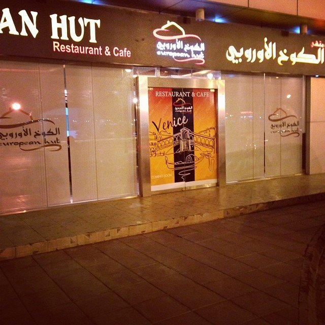 مطعم الكوخ الأوروبي - يوروبيين هت - شارع مكة ، الملاز #الرياض
