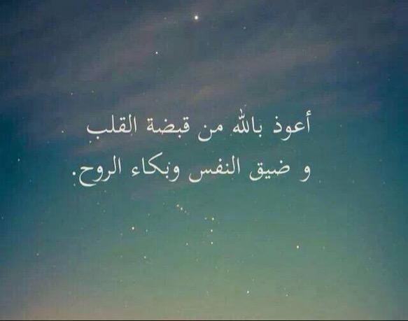 اللهم أبعد عني وجع القلب والروح وأجعل حياتي أفراح #اللهم_آمين
