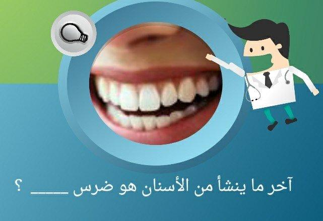 ما هو اخر ما ينشأ من الأسنان؟ #لغز