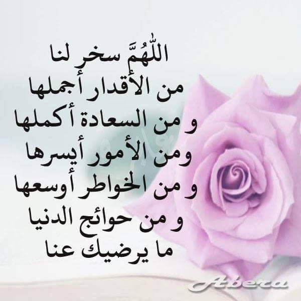 #دعاء جميل