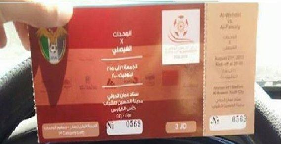 تذكرة المباراة #الوحدات #الفيصلي