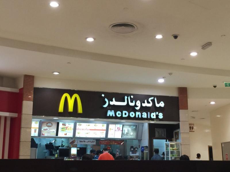 مطعم ماكدونالدز خالدية مول #أبوظبي