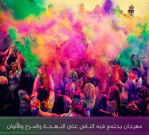 مهرجان الألوان يُجرى في عدة دول آسيوية يجتمع فيه الناس من كل أقطار العالم لإضفاء البهجة والألوان على حياتهم