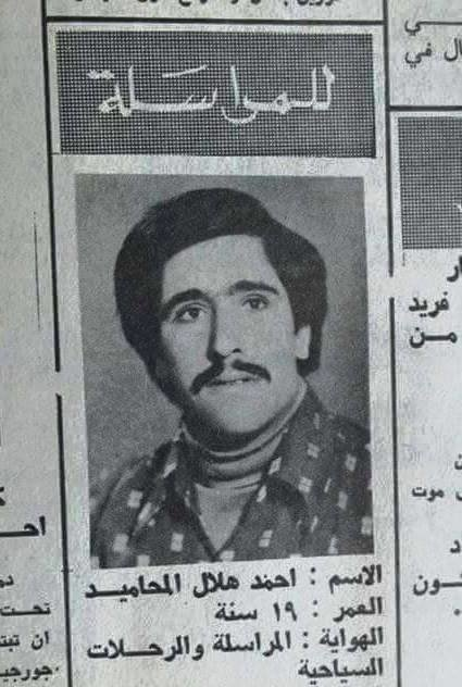 طلبات الصداقه #قديما #جيل_السبعينات صوره1