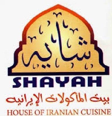 مطعم شايع الإيرانى ردهة الطعام ، صحارى مول ، التخصصي #الرياض
