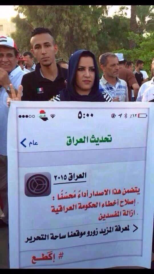 ابداع في أفكار التظاهر في #العراق