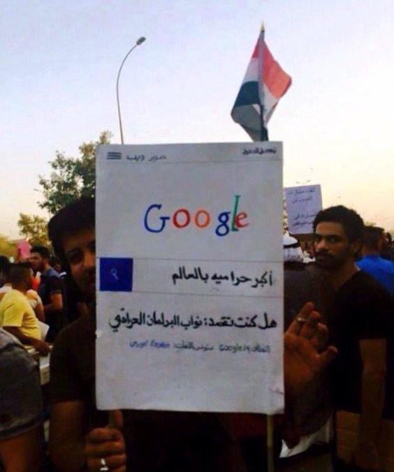 لافتة مضحكة من مظاهرات #العراق المطالبة بالإصلاح