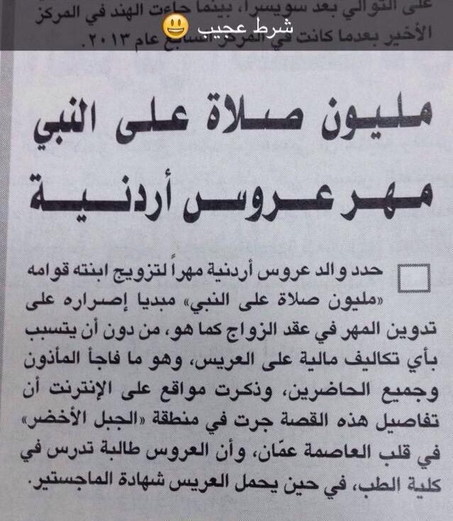 مهر وشرط غريب من #الأردن