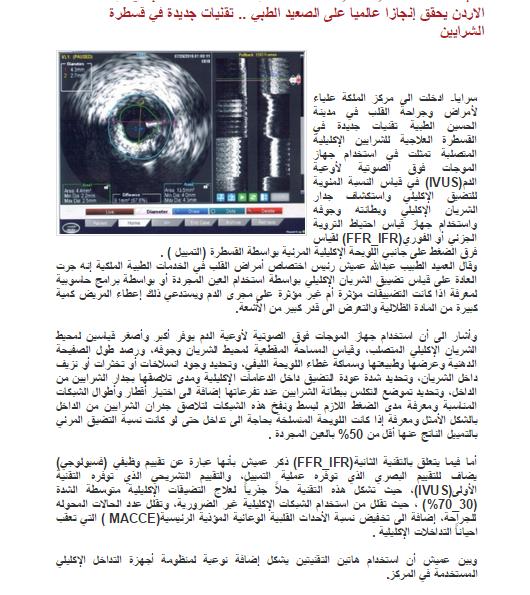 الأردن يحقق إنجازاً عالمياً على الصعيد الطبي .. تقنيات جديدة في قسطرة الشرايين